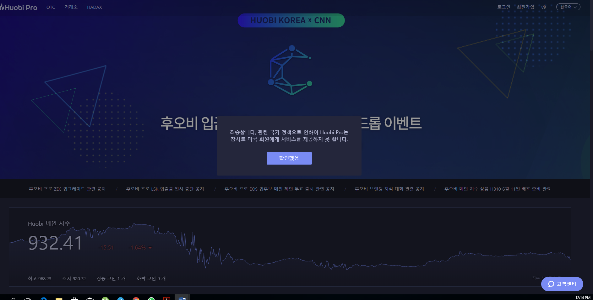Huobi Token HT Review A Global Exchange Targeting Large